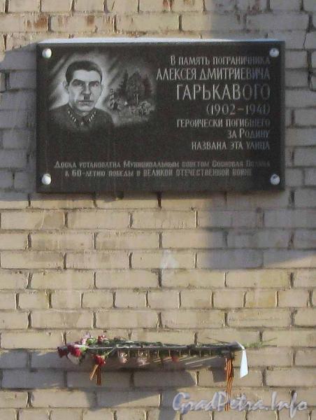 Мемориальная доска А.Д. Горькавому