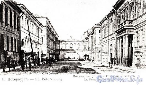 Почтамтская улица и Главный почтамт. (из сборника «Петербург в старых открытках»)