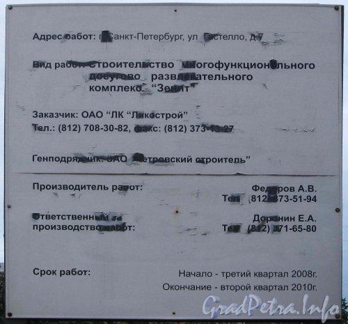 Ул. Гастелло, дом 7. Информационный щит о строительстве на месте кинотеатра «Зенит». Фото 1 сентября 2012 года.