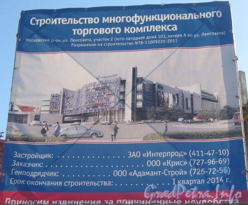 Ул. Ленсовета. Информационный щит о строительстве ТРК в районе дома 101. Фото апрель 2012 г.