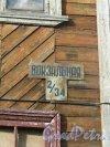 Пос. Красный Бор, ул. Культуры, дом 2 / Вокзальная ул., дом 34. Табличка с номером дома. Фото 1 сентября 2012 г.