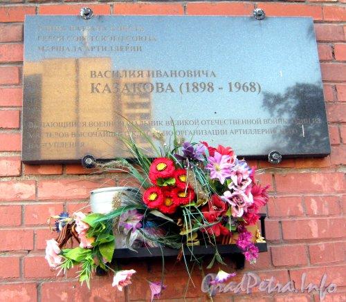 Ул. Маршала Казакова, дом 16. Мемориальная табличка на стене дома. Фото 3 октября 2012 г.