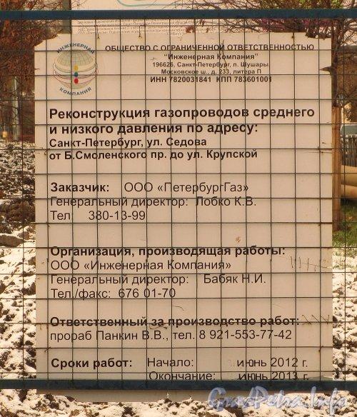 Ул. Седова. Информационный щит о ремонте газопроводов среднего и низкого давления. Фото 2012 г.