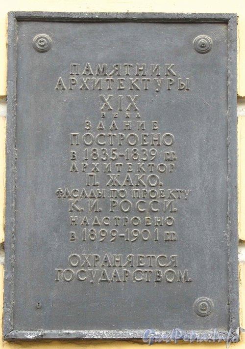 Итальянская ул., дом 9. Охранная доска. Фото сентябрь 2012 г.