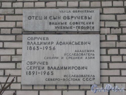 Мемориальная доска Обручевым