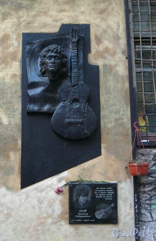 Ул. Блохина, дом 15. Мемориальные доски, посвященные Виктору Цою, около входа в кафе «Камчатка»