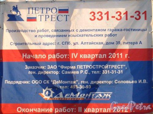 Информационный щит о демонтаже гаража-гостиницы и проведение изыскательских работ. Фото 22 марта 2013 года.