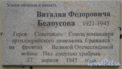 Улица Белоусова, дом 4. Мемориальная доска В.Ф. Белоусову