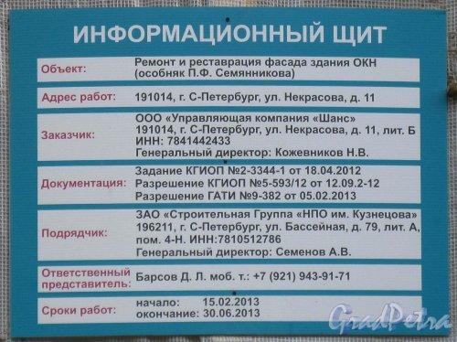 Ул. Некрасова, дом 11. Информационный щит о реставрационных работах. Фото 13 апреля 2013 г.