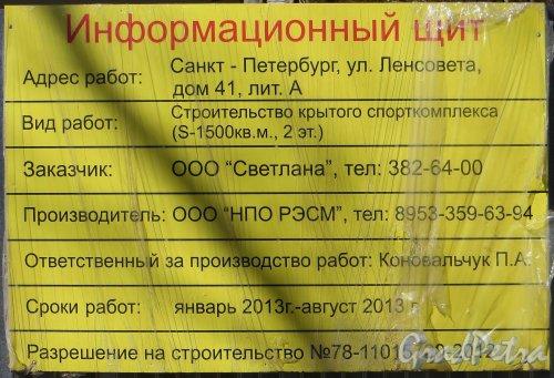Ул. Ленсовета, дом 41. Информационный щит о производстве работ. Фото 2 мая 2013 г.