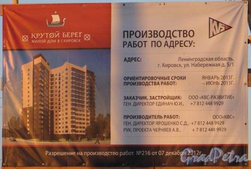 Набережная ул., дом 5. Паспорт строительства жилого дома «Крутой берег». Фото 6 мая 2013 г.