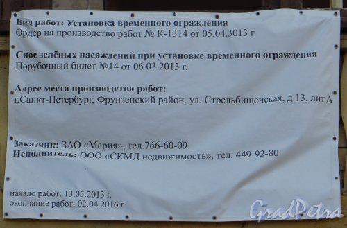 Стрельбищенская ул., дом 13. Информационный щит о производстве работ. Фото 2 июня 2013 г.