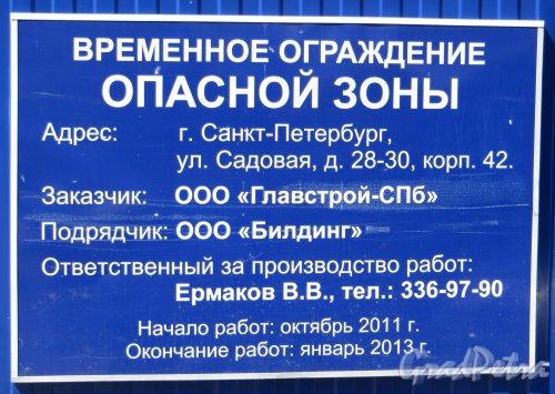 Садовая ул.. дом 28-30, корп. 42. Информационный щит о реконструкции. Фото 19 июня 2013 г.