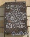 Подольская ул., дом 2. Мемориальная табличка Л.А. Попугаевой. Фото 9 сентября 2013 г.
