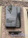 Коломенская ул., д. 1. Доходный дом. Мемориальная доска Л. Н. Гумилеву. Фото май 2013 г.