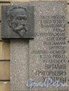 улица Рентгена, дом 1, литера А. Мемориальная доска В.Г. Хопину. Фото 9 января 2014 г.