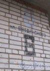 Лен. обл., Гатчинский р-н, пос. Дружная Горка, ул. Введенского, дом 6. Фрагмент здания с номером дома. Фото 10 марта 2014 г.