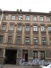 Шпалерная ул., д. 11. Доходный дом. Фрагмент фасада. Фото март 2014 г.