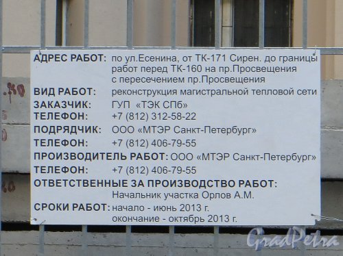 Информационный щит о работах по реконструкции магистральной тепловой сети. Фото 13 июня 2013 г.