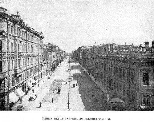 «Улица Петра Лаврова до реконструкции». Фотография из альбома «Ленинград», 1943 г.