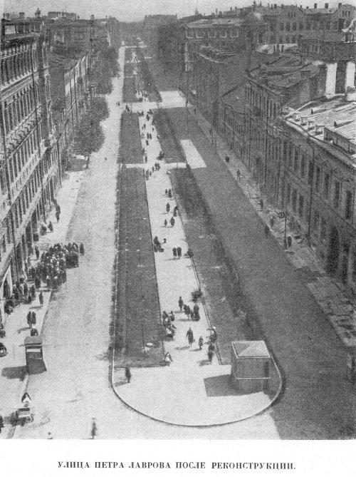 «Улица Петра Лаврова после реконструкции». Фотография из альбома «Ленинград», 1943 г.