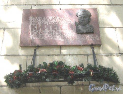 Лен. обл., Гатчинский р-н, г. Гатчина, ул. Гагарина, дом 12. Мемориальная табличка на стене здания со стороны ул. Киргетова. Фото 13 июля 2013 г.