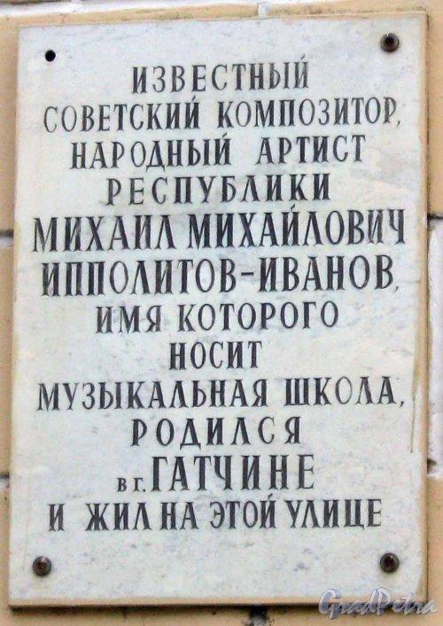 Лен. обл., Гатчинский р-н, г. Гатчина, ул. Чкалова, дом 66. Мемориальная табличка на стене здания. Фото 25 августа 2013 г.