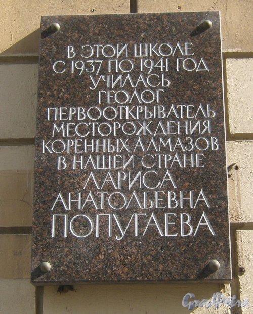 Подольская ул., дом 2. Мемориальная доска Л.А. Попугаевой. Фото 9 сентября 2013 г.