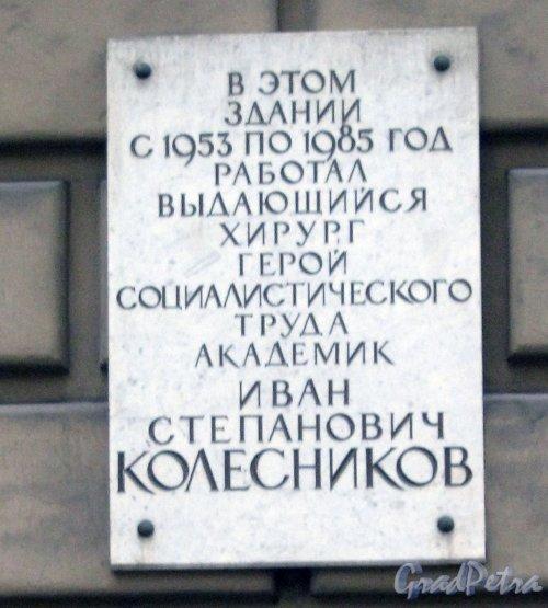 Боткинская ул., дом 23, литера А. Мемориальная доска И.С. Колесникову. Фото июль 2013 г.