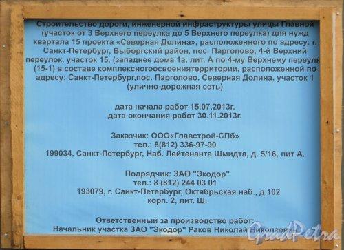 Информационный щит о строительстве улицы Федора Абрамова. Фото 16 сентября 2013 г.