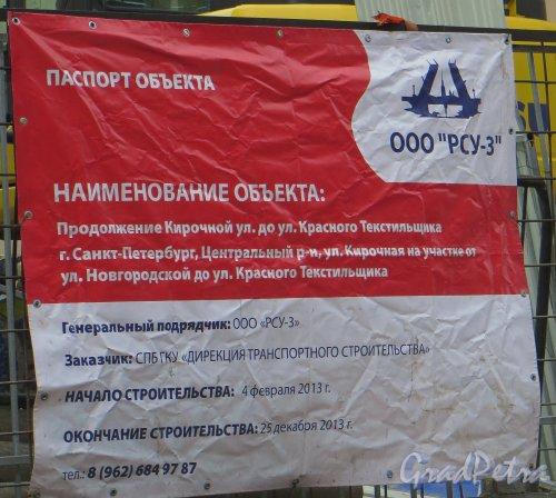 Информационный щит о прокладке нового участка Кирочной улицы. Фото 1 ноября 2013 года.