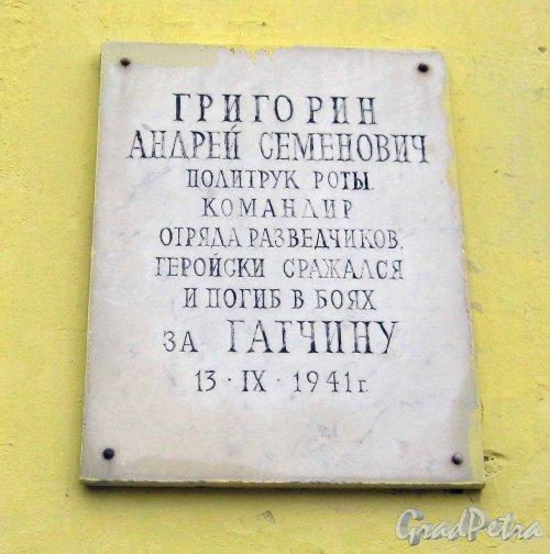 Лен. обл., Гатчинский р-н, г. Гатчина, ул. Григорина, дом 1. Мемориальная табличка на стене дома. Фото 24 ноября 2013 г.