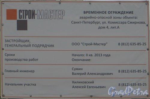 Ул. Комиссара Смирнова, дом 4. Информационный щит о производстве работ. Фото 10 декабря 2013 года.
