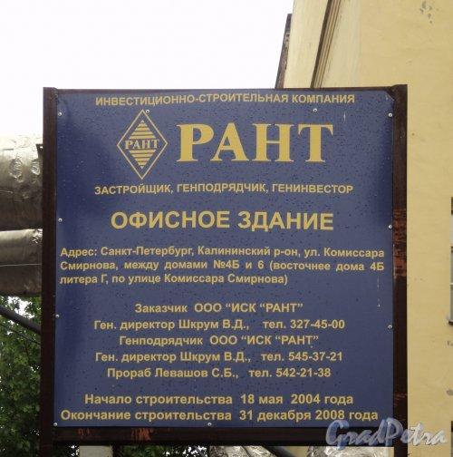 Ул. Комиссара Смирнова, д. 4, корп. 3. Информационный щит. Фото май 2010 года.