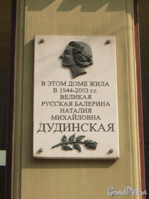 Малая Морская улица, дом 2. Мемориальная доска Н.М. Дудинской. Фото 5 августа 2013 г.