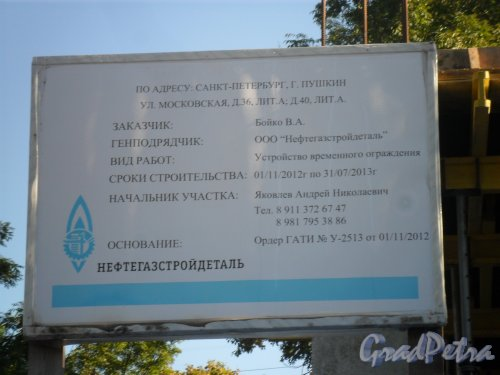 Улица Московская,дом 36 А. Информационный щит. Строительство здания.
