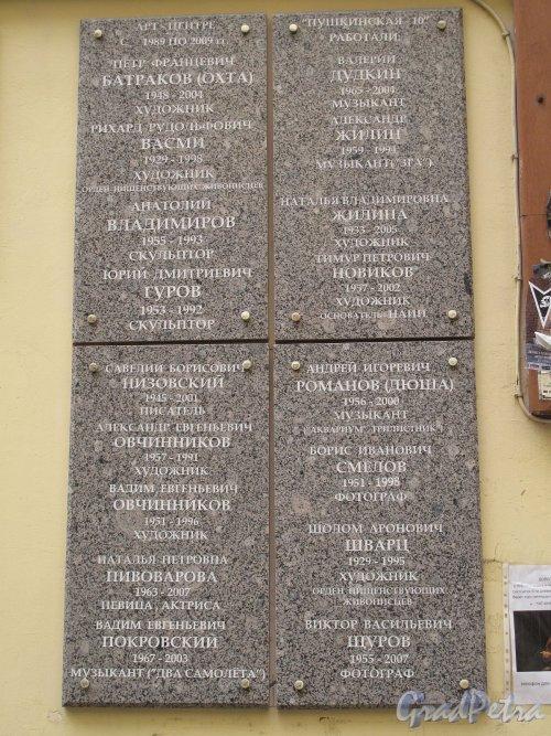 Пушкинская ул., д. 10. Посмертный мемориальный список деятелей неформальной культуры. Фото май 2012 г.