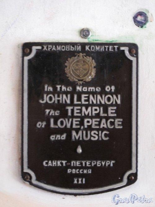 Пушкинская ул., д. 10. Табличка Храма Джона Леннона. Фото май 2012 г.