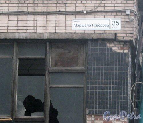 Ул. Маршала Говорова, дом 35, корпус 5. Фрагмент здания и табличка с его номером. Фото 15 октября 2013 г.