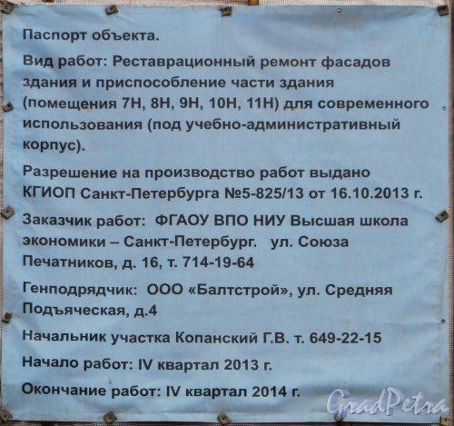 Кантемировская улица, дом 3, корпус 1, литера А. Информационный щит о реставрационных работах. Фото 9 января 2014 года.