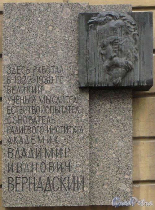улица Рентгена, дом 1, литера А. Мемориальная доска В.И. Вернадскому. Фото 9 января 2014 г.