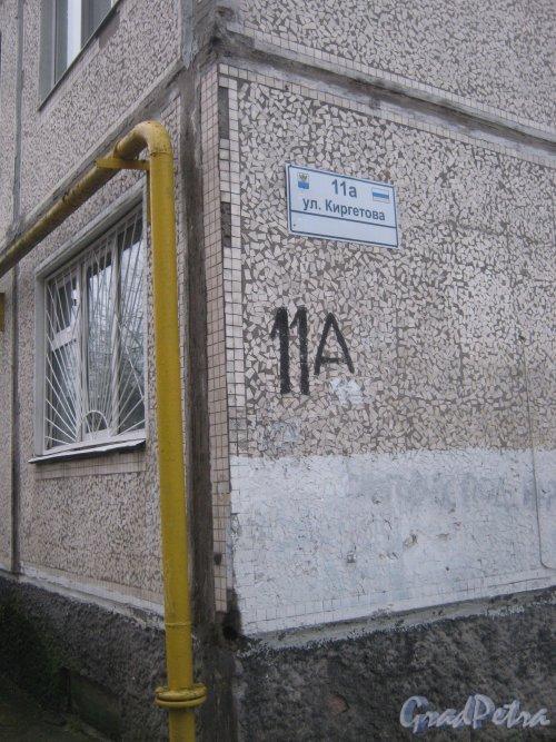 Лен. обл., Гатчинский р-н, г. Гатчина, ул. Киргетова, дом 11а. Фрагмент здания (угол) с нумерацией. Фото 24 ноября 2013 г.
