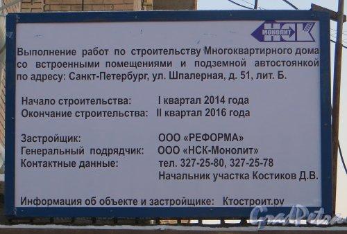 Шпалерная улица, дом 51. Информационный щит о строительстве жилого дома. Фото 24 января 2014 года.