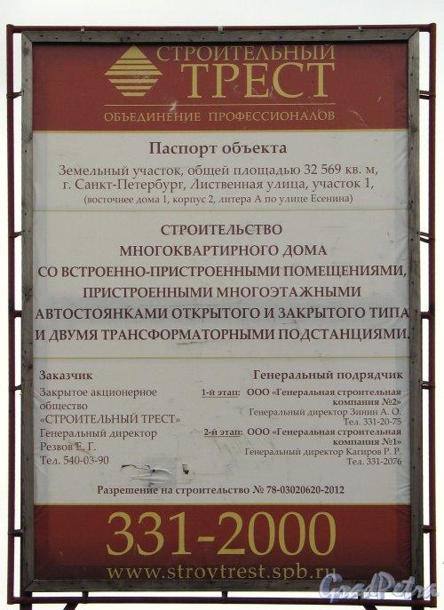Строительство ЖК «Лиственный». Информационный щит. Фото февраль 2014 г.