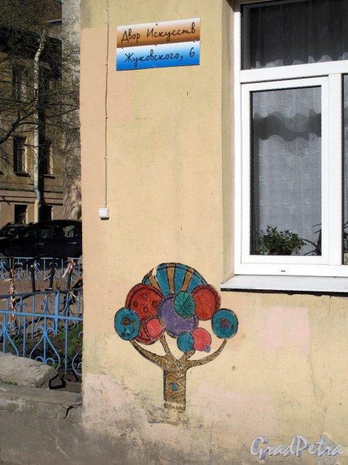 ул. Жуковского, д. 6. Доходный дом И. П. Струбинского. Двор. Граффити «Двор искусств». Фото май 2011 г.