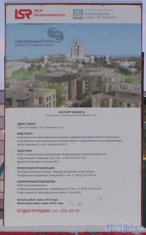 ул. Смольного, дом 4. Информационный щит о строительстве жилого комплекса «Смольный парк». Фото 24 января 2014 года.