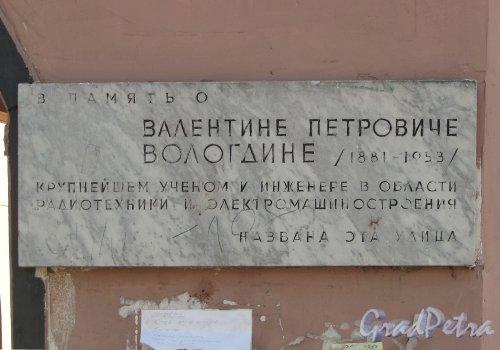 Ул. Вологдина, д. 5. Памятная доска на фасаде здания. Фото апрель 2012 г.