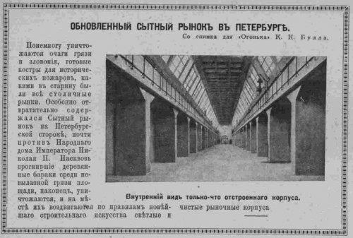 Статья об открытие Сытного рынка в Художественно-литературном журнале «Огонёк» № 28 от 14 (27) июля 1913 года