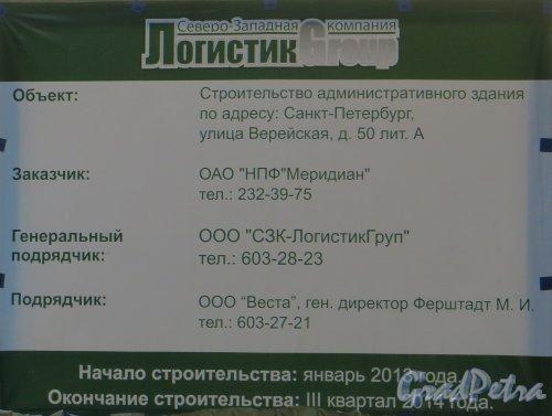 Ул. Верейская, дом 50. Информационный щит о строительстве административного здания. Фото 9 апреля 2014 года.
