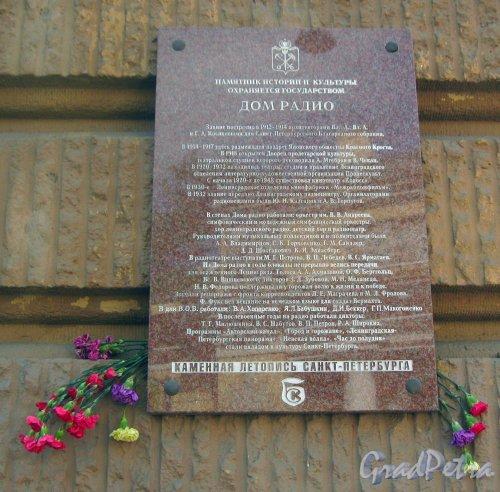 Итальянская ул., дом 27. Мемориальная табличка на стене дома. Фото май 2014 г.